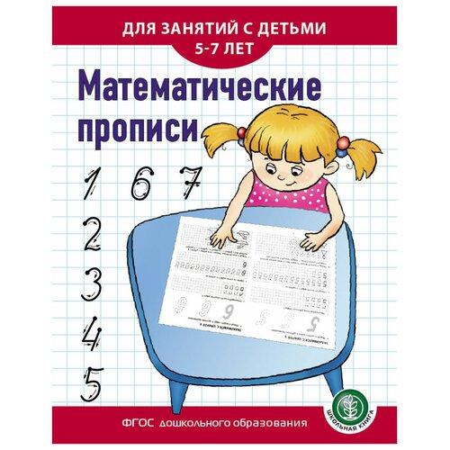 Купить Математические прописи. Для занятий с детьми 5–7 лет, Школьная книга, Учебные пособия