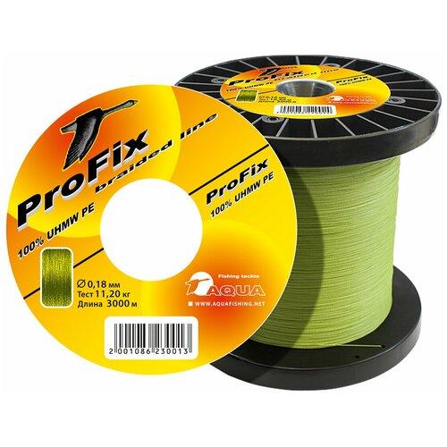 Плетеный шнур ProFix Olive 0,18mm 3000m