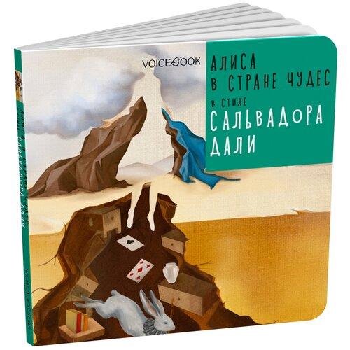 Купить Алиса в Стране Чудес в стиле Сальвадора Дали, VoiceBook, Детская художественная литература