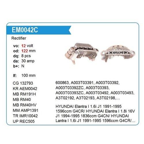 Диодный мост генератора (Производитель: Utm EM0042C)