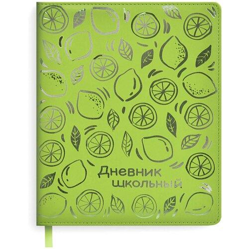 Феникс+ Дневник школьный Лимоны 51054 зеленый/серебристый