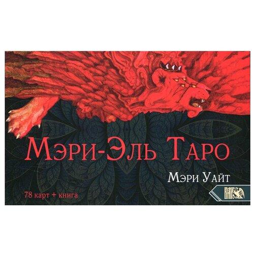 Таро Мэри-Эль (78 карт+книга) фюргесон а м таро ллевеллин 78 карт книга