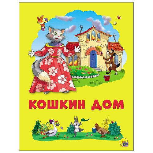 Книжки на картоне бумвинил. Кошкин дом недорого