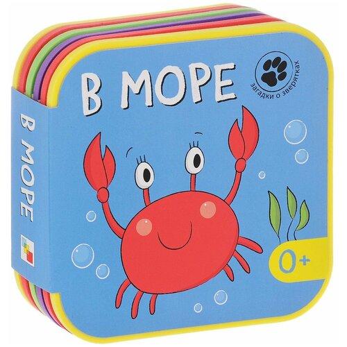 Купить Мозалева О. Загадки о зверятках. В море , Мозаика-Синтез, Книги для малышей