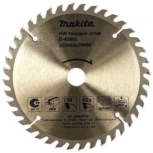 Диск пильный MAKITA D-45892 ф165х20х2 мм, 40 зуб, для дерева диск пильный makita d 45892 standart 165 ммx20 мм 40зуб 173215