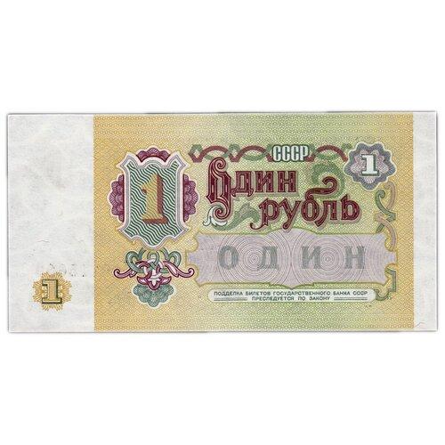 Банкнота Государственный банк СССР 1 рубль 1991 года