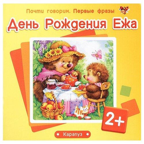 Купить Фролова Г.А., Савушкин С.Н. Почти говорим. Первые фразы. День Рождения Ежа , Карапуз, Книги для малышей