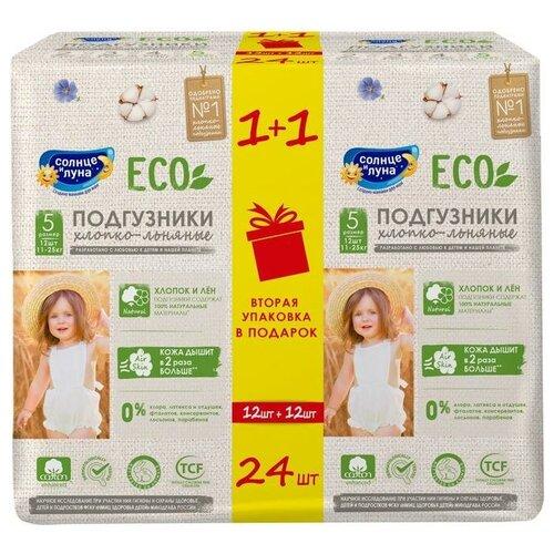 Купить Солнце и Луна Акция 2 в 1! Подгузники одноразовые солнце И луна ECO для детей, 5/XL 11-25 кг, 18 шт.