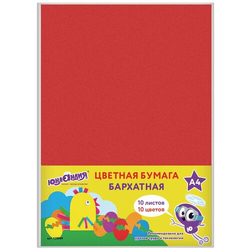 Цветная бумага А4 бархатная, 10 листов 10 цветов, 110 г/ м 2 , юнландия, «ЦЫПА», 128969