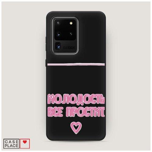 Чехол силиконовый Матовый Samsung Galaxy S20 Ultra Молодость все простит