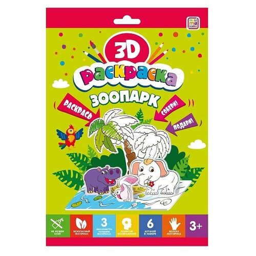 Раскраска 3D Malamalama Зоопарк