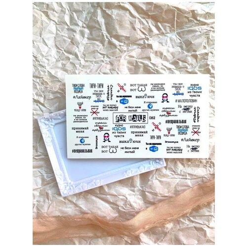 Купить Слайдер (водные наклейки) для дизайна ногтей FN082 Слова, FOR NAILS