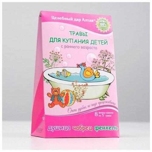 Целебный дар Алтая Травы для купания детей с раннего возраста «Целебный дар Алтая», душица, чабрец, фенхель, 8 фильтр-пакетов по 5 г