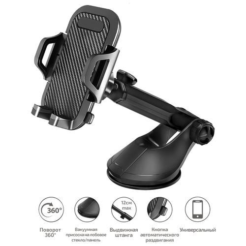 Держатель для телефона автомобильный WALKER CX-11 с зажимом для телефона , выдвижной на присоске PREMIUM, черный / авто товары / для авто / автомобиль
