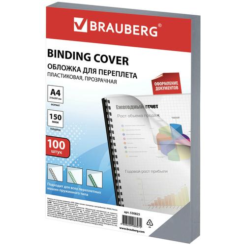 Фото - Обложка BRAUBERG двухсторонняя для переплета A4 150 мкм, пластик прозрачный 100 шт. демосистема brauberg solid a4 236719