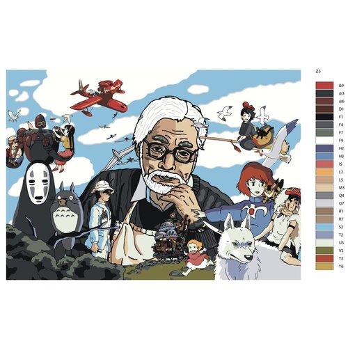 Картина по номерам «Хаяо Миядзаки и герои» 50х70 см (Z-3)