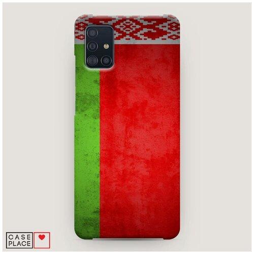 Чехол Пластиковый Samsung Galaxy A51 Флаг Белоруссии 1