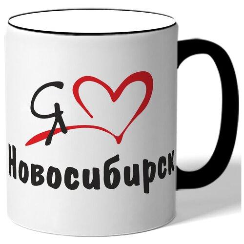 Кружка Я люблю Новосибирск
