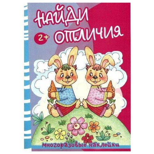 Книга сфера Найди отличия. Медведь и зайцы. Многоразовые наклейки для детей 9785971507437