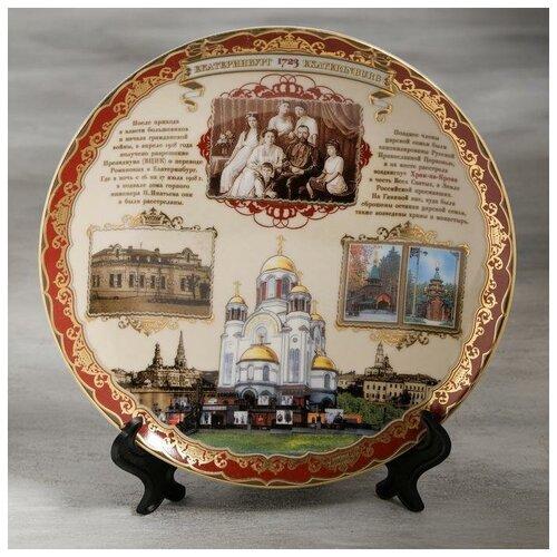 Тарелка керамика «Екатеринбург. Семья Романовых», 20 см