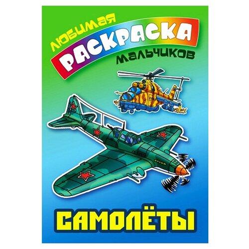 Книжный дом (Минск) Комлект раскрасок Любимая раскраска мальчиков. Самолеты