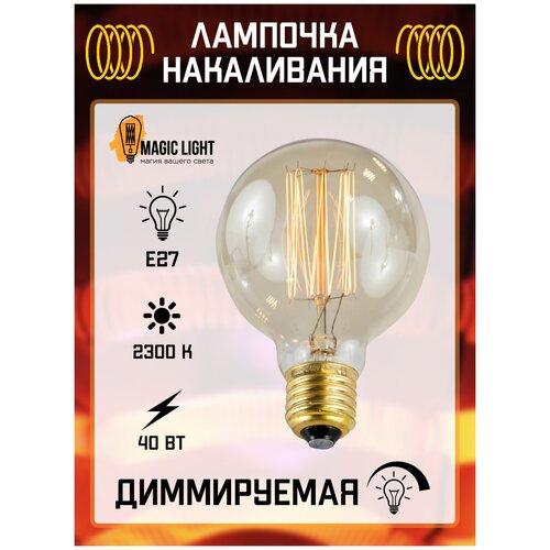 Лампочка винтажная накаливания Эдисона ретро, G80 A, шар, Е27, 40Вт, теплый свет 2300K