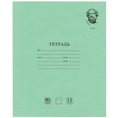 Купить Тетрадь великие имена. Архимед, 12 л. крупная клетка, плотная бумага 80 г/м2, обложка тонированный офсет, BRAUBERG, 105715, Тетради