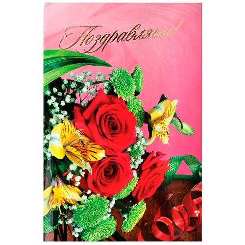Ульяновский ДОМ ПЕЧАТИ Папка адресная Поздравляем! Букет цветов A4 розовый
