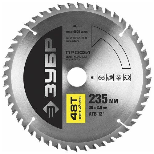 Фото - Пильный диск ЗУБР Профи 36852-235-30-48 235х30 мм пильный диск зубр профи 36852 300 32 60 300х32 мм