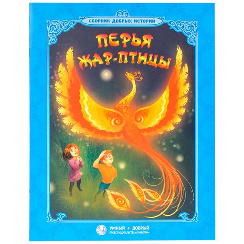 Сборник добрых историй. Перья Жар-птицы