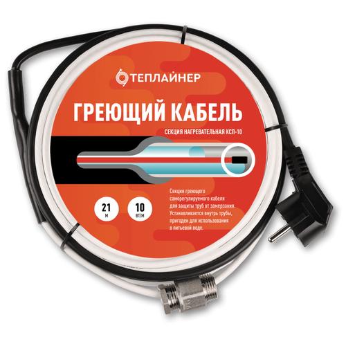 Греющий кабель, сальник Теплайнер КСП-10, 21м