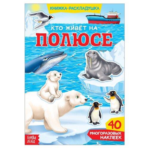 Купить Книжка с наклейками Кто живёт на полюсе , Буква-Ленд, Книжки с наклейками