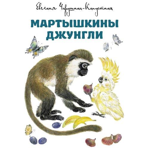 Чарушина-Капустина Е.