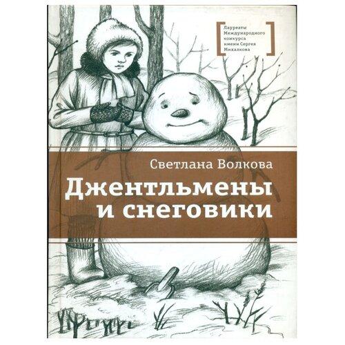 Купить Волкова С. В. Джентльмены и снеговики , Детская литература, Детская художественная литература