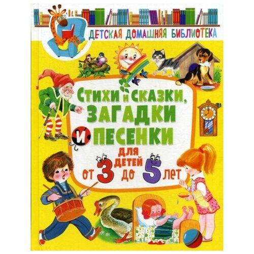 Стихи и сказки, загадки и песенки для детей от 3 до 5 лет