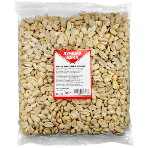Арахис жареный соленый Лучшая цена 700 гр