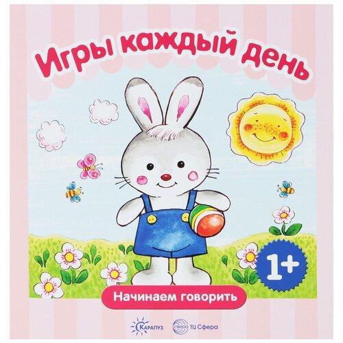 Купить Колдина Д.Н. Начинаем говорить. Игры каждый день , Карапуз, Книги для малышей