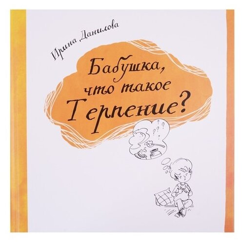 Данилова И. Бабушка, что такое терпение? данилова и бабушка что такое с