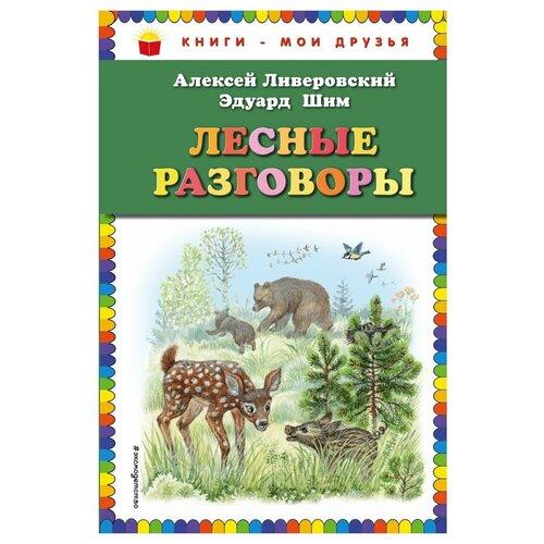 Ливеровский А., Шим Э., Сладков Н., Павлова Н.