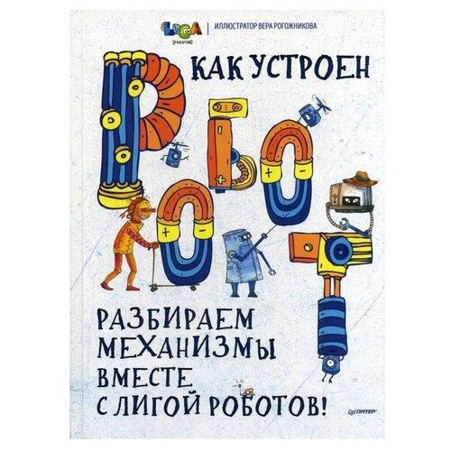 Кравченко М., Грабовская Ю., Пак Н. И.