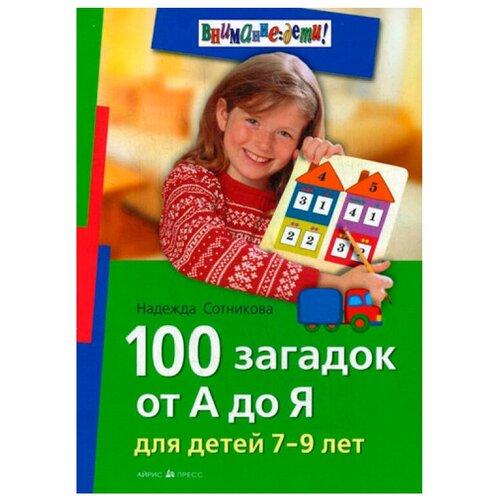 Сотникова Н.А. Внимание: дети! 100 загадок от А до Я. Для детей 7-9 лет , Айрис-Пресс, Книги с играми  - купить со скидкой