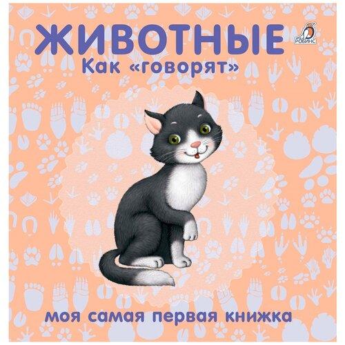 Моя самая первая книжка. Книжки-картонки. Животные. Как говорят недорого