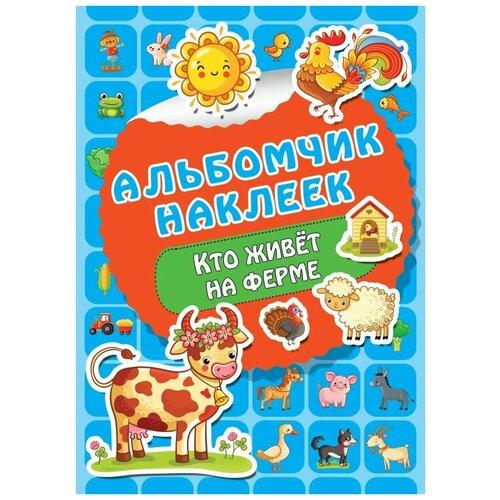 Книжка с наклейками Кто живет на ферме , Малыш, Книжки с наклейками  - купить со скидкой