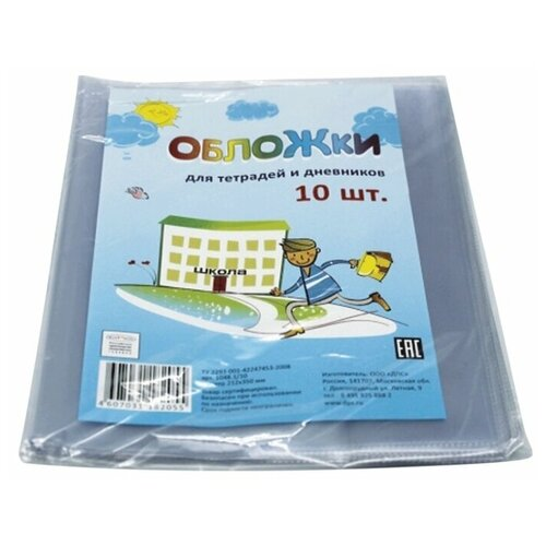 Купить DPSkanc Обложки для тетрадей и дневников 209х350 мм, 110 мкм, 10 штук прозрачный