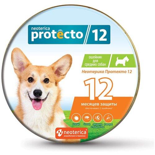Neoterica ошейник от блох и клещей Protecto 12 для собак и щенков, 65 см