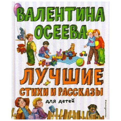 Купить Осеева В.А. Лучшие стихи и рассказы для детей , ЭКСМО, Детская художественная литература