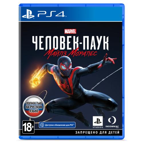 Игра для PlayStation 4 Spider-Man: Miles Morales полностью на русском языке