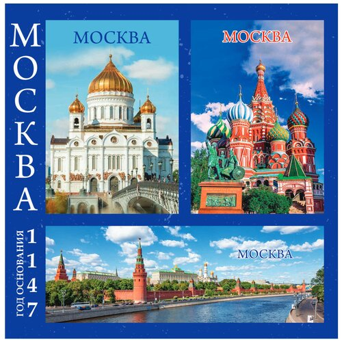 Фото - Набор № 7 Москва, 55х80 (2 шт), 115х40 (1 шт), 14х14 см, на синей подложке набор 15х19 см 10 спб 55х80 магнит закат 5 шт на голубой подложке