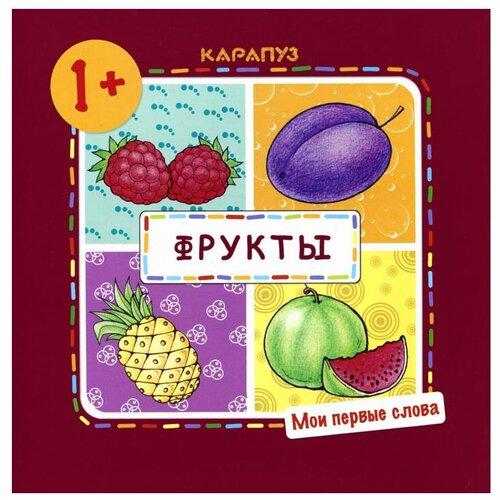 Купить Громова О. Е. Фрукты , Карапуз, Книги для малышей