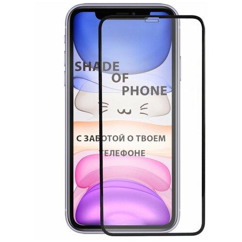 Защитное стекло Full Glue для iPhone11 на весь экран (черное, прозрачное) / Стекло на телефон / Стекло для телефона / Защитное стекло на айфон